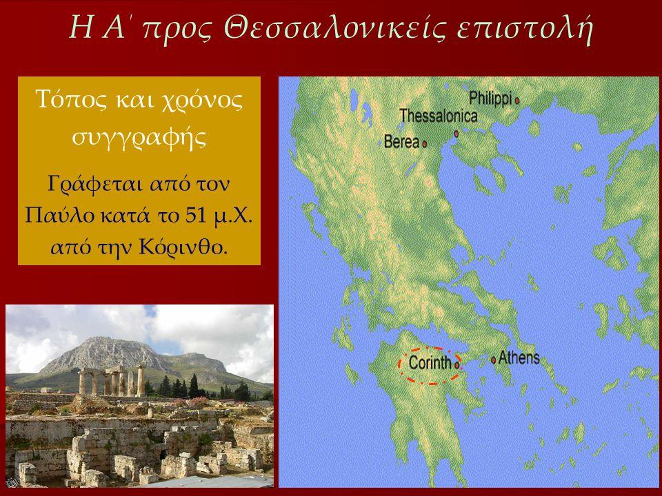Η Α΄ προς Θεσσαλονικείς επιστολή