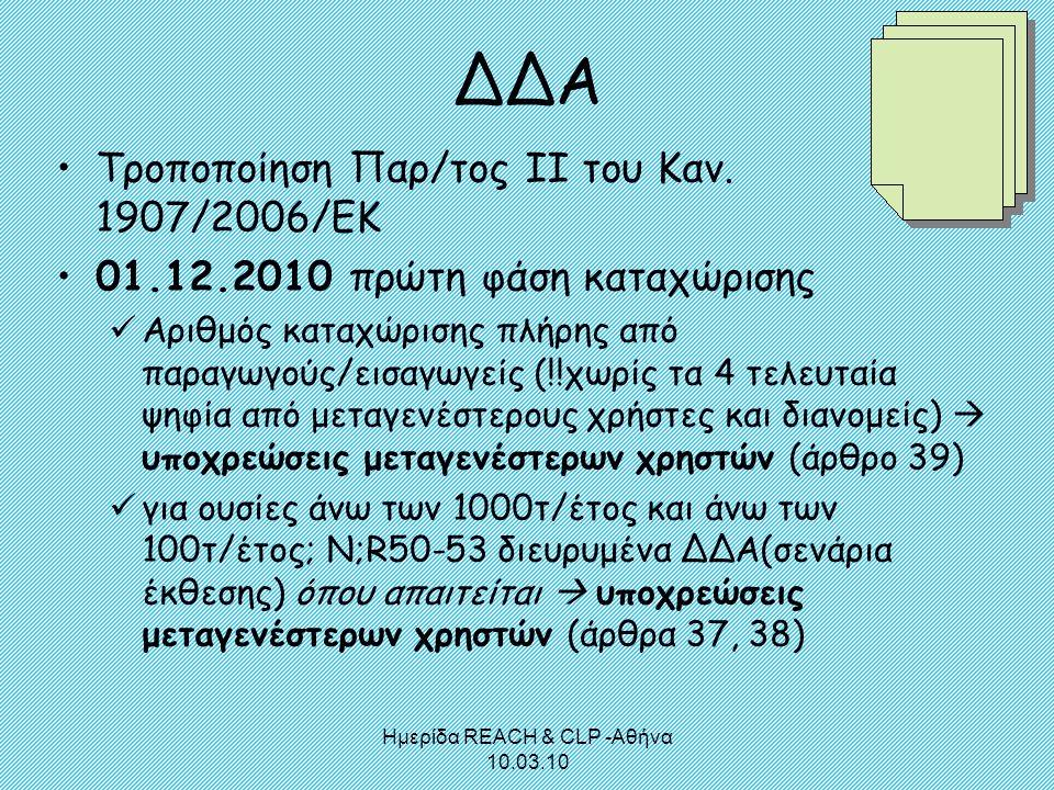 Ημερίδα REACH & CLP -Αθήνα 10.03.10