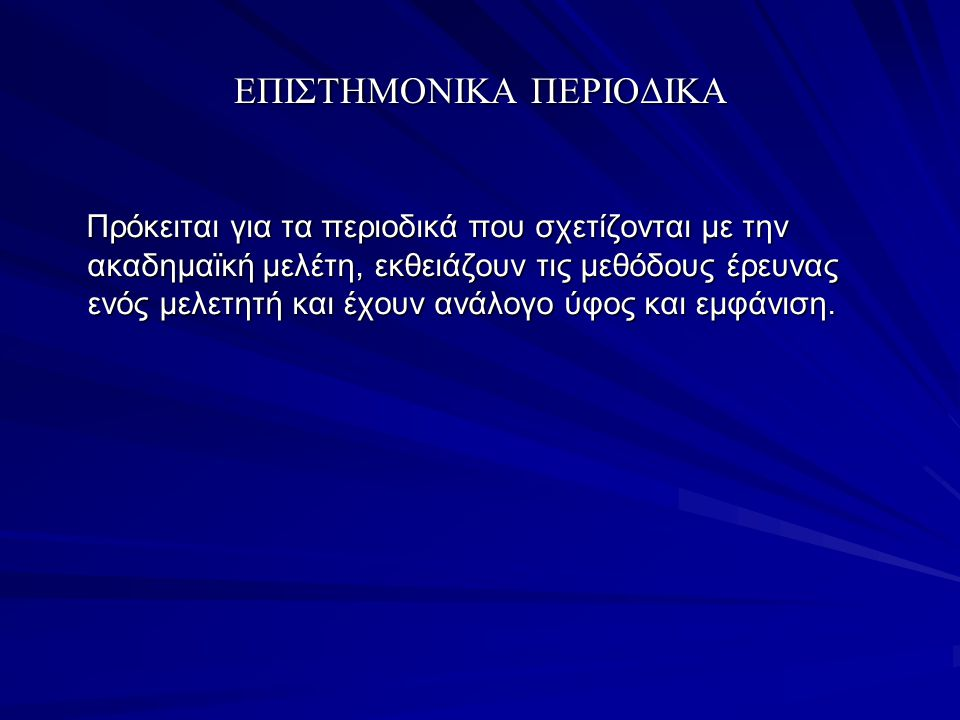 ΕΠΙΣΤΗΜΟΝΙΚΑ ΠΕΡΙΟΔΙΚΑ
