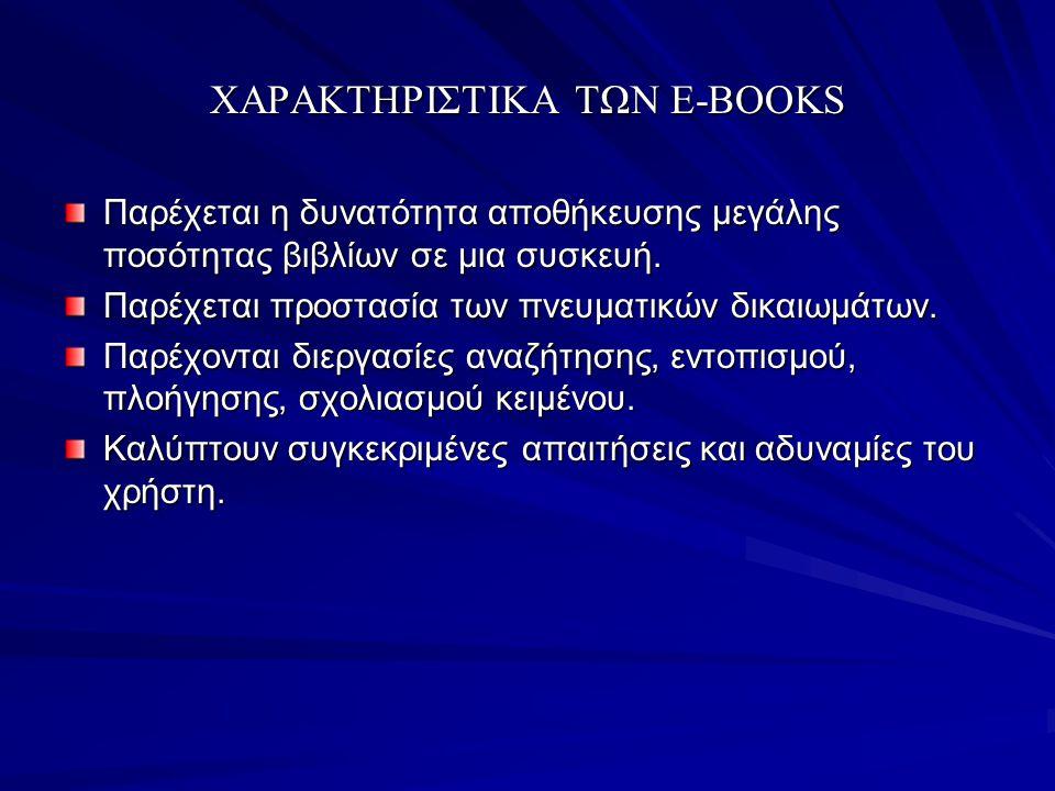 ΧΑΡΑΚΤΗΡΙΣΤΙΚΑ ΤΩΝ E-BOOKS