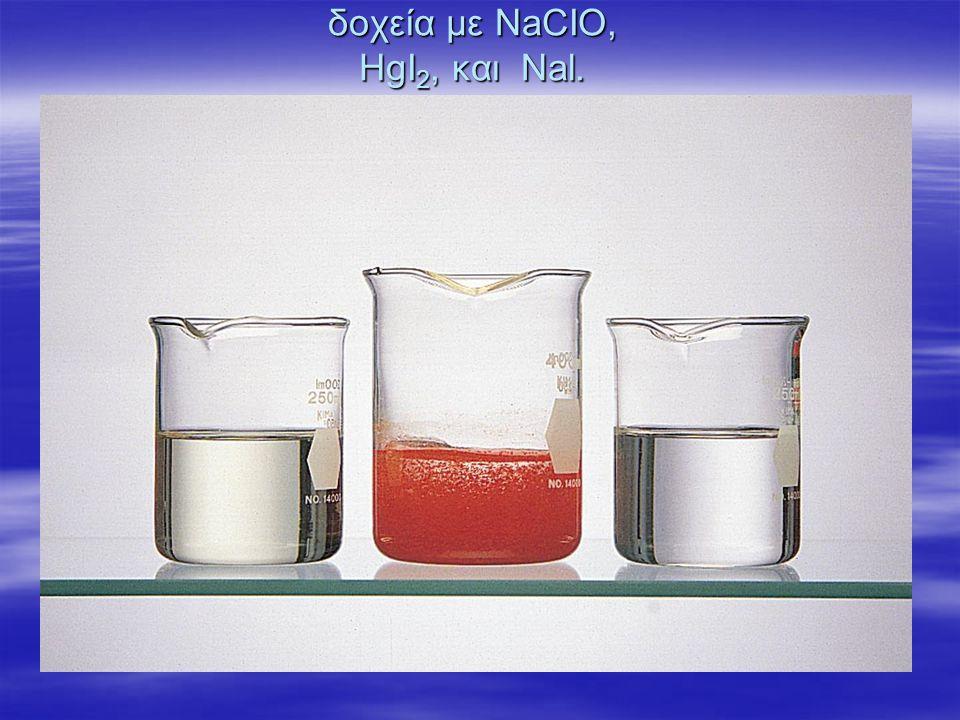 δοχεία με NaCIO, HgI2, και Nal.