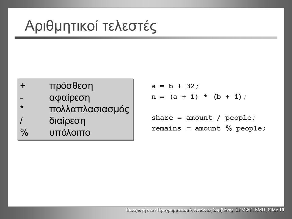 Αριθμητικοί τελεστές + πρόσθεση - αφαίρεση * πολλαπλασιασμός