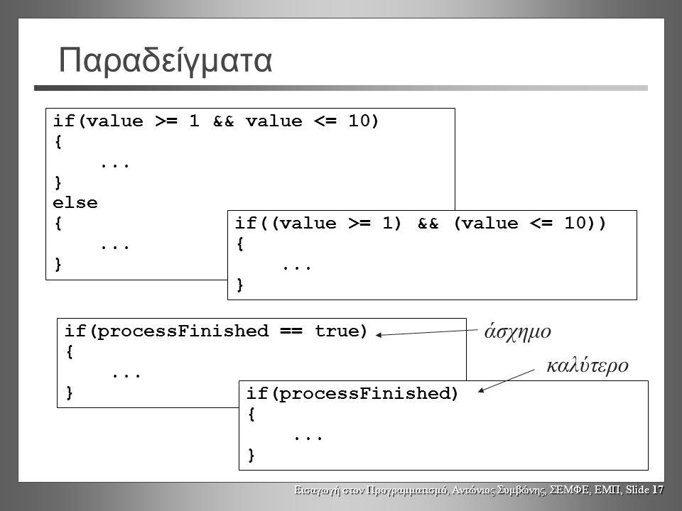 Παραδείγματα άσχημο καλύτερο if(value >= 1 && value <= 10) { ...