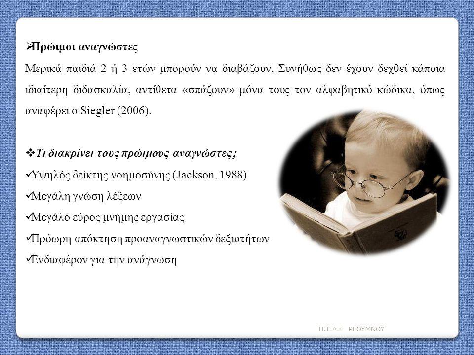 Τι διακρίνει τους πρώιμους αναγνώστες