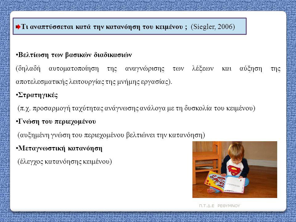 Τι αναπτύσσεται κατά την κατανόηση του κειμένου  (Siegler, 2006)