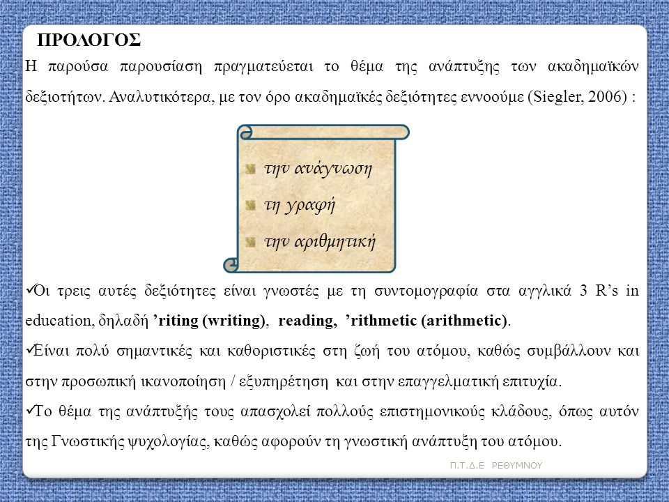 την ανάγνωση τη γραφή την αριθμητική ΠΡΟΛΟΓΟΣ