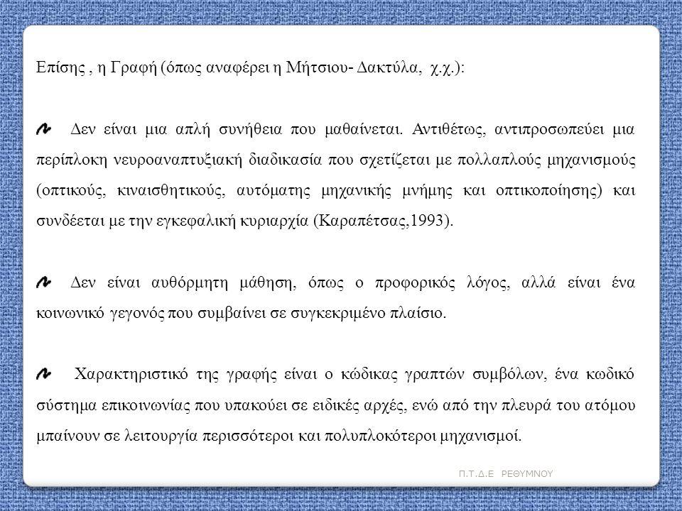 Επίσης , η Γραφή (όπως αναφέρει η Μήτσιου- Δακτύλα, χ.χ.):