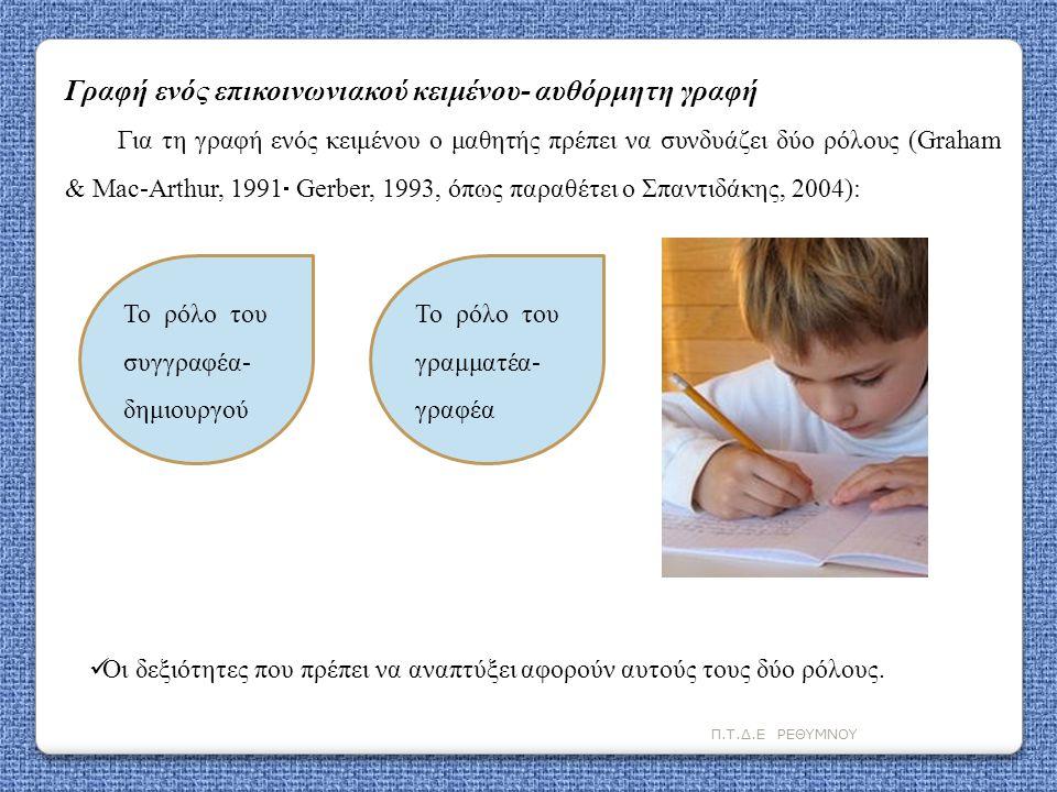 Γραφή ενός επικοινωνιακού κειμένου- αυθόρμητη γραφή