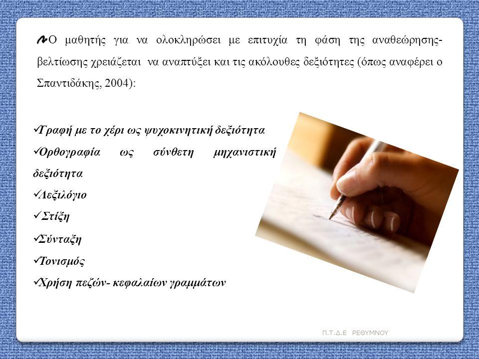 Γραφή με το χέρι ως ψυχοκινητική δεξιότητα