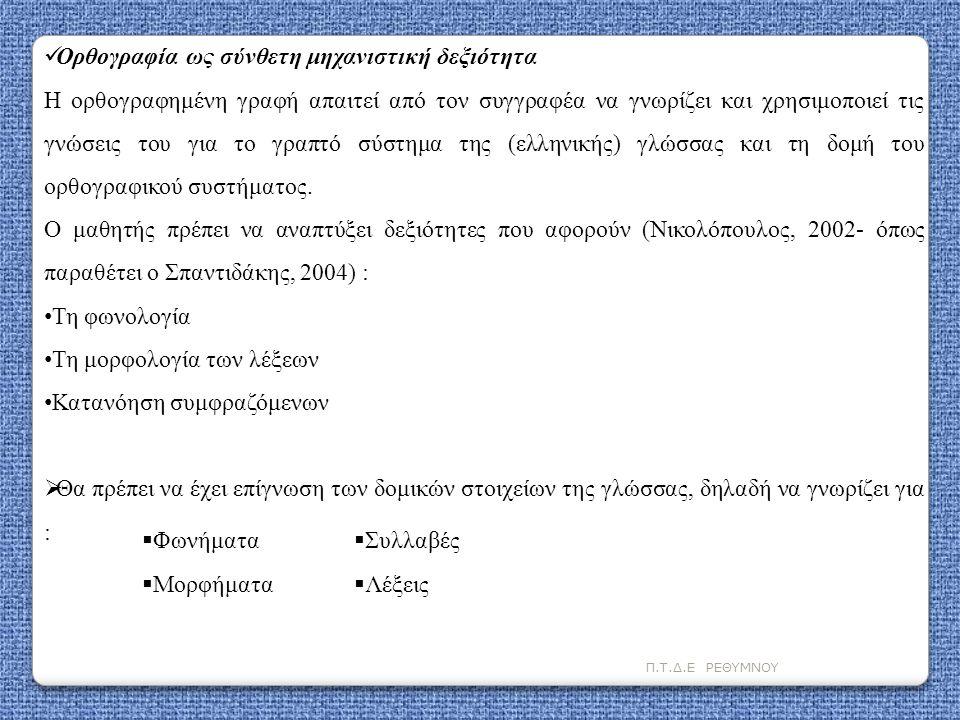 Ορθογραφία ως σύνθετη μηχανιστική δεξιότητα