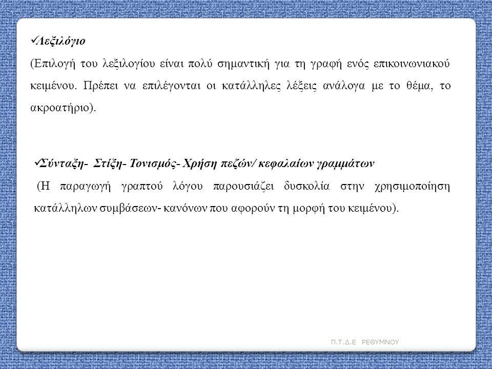 Σύνταξη- Στίξη- Τονισμός- Χρήση πεζών/ κεφαλαίων γραμμάτων