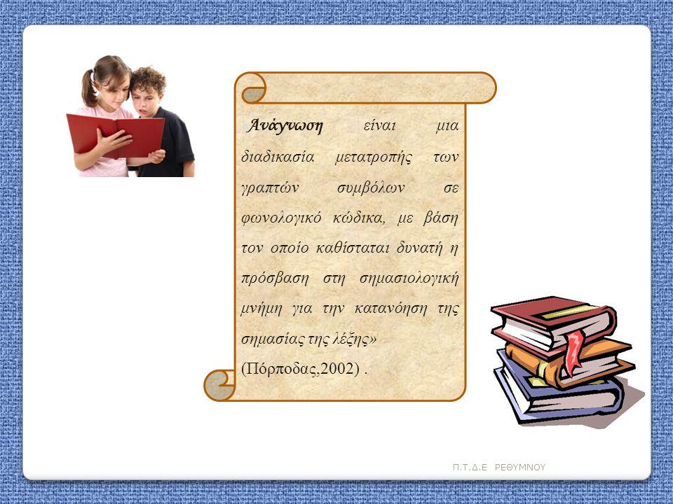 «Ανάγνωση είναι μια διαδικασία μετατροπής των γραπτών συμβόλων σε φωνολογικό κώδικα, με βάση τον οποίο καθίσταται δυνατή η πρόσβαση στη σημασιολογική μνήμη για την κατανόηση της σημασίας της λέξης»