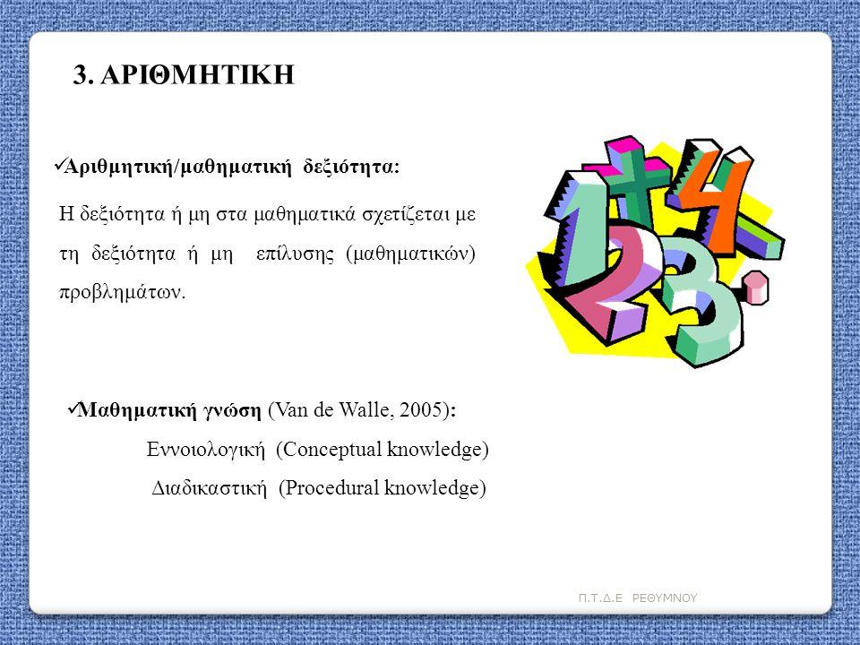 3. ΑΡΙΘΜΗΤΙΚΗ Αριθμητική/μαθηματική δεξιότητα:
