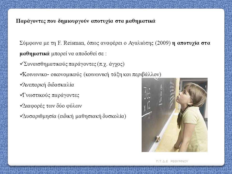 Παράγοντες που δημιουργούν αποτυχία στα μαθηματικά