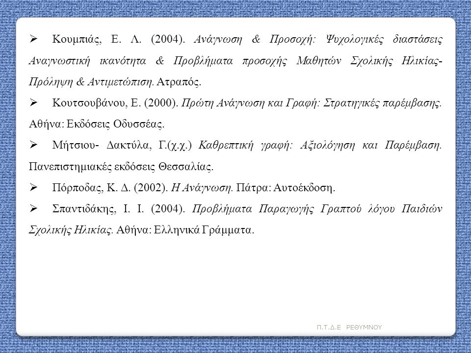 Πόρποδας, Κ. Δ. (2002). Η Ανάγνωση. Πάτρα: Αυτοέκδοση.