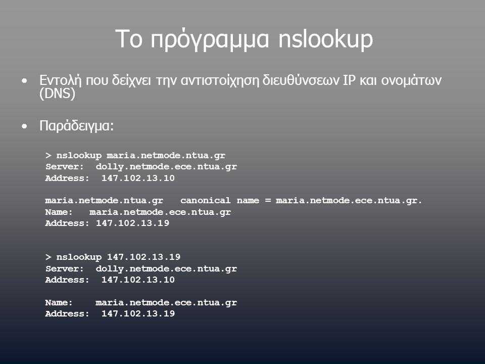 Το πρόγραμμα nslookup Εντολή που δείχνει την αντιστοίχηση διευθύνσεων IP και ονομάτων (DNS) Παράδειγμα: