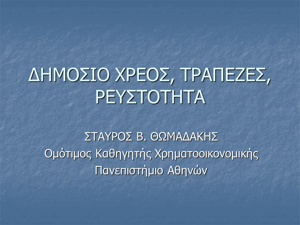 ΔΗΜΟΣΙΟ ΧΡΕΟΣ, ΤΡΑΠΕΖΕΣ, ΡΕΥΣΤΟΤΗΤΑ