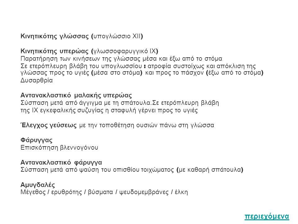 περιεχόμενα Κινητικότης γλώσσας (υπογλώσσιο ΧΙΙ)