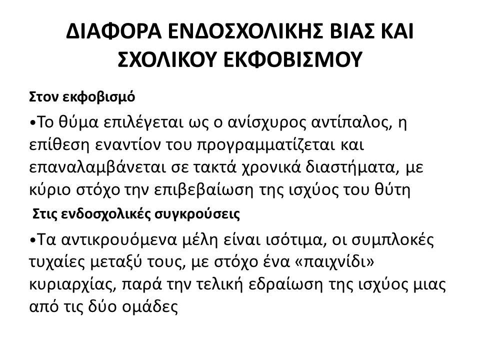 ΔΙΑΦΟΡΑ ΕΝΔΟΣΧΟΛΙΚΗΣ ΒΙΑΣ ΚΑΙ ΣΧΟΛΙΚΟΥ ΕΚΦΟΒΙΣΜΟΥ