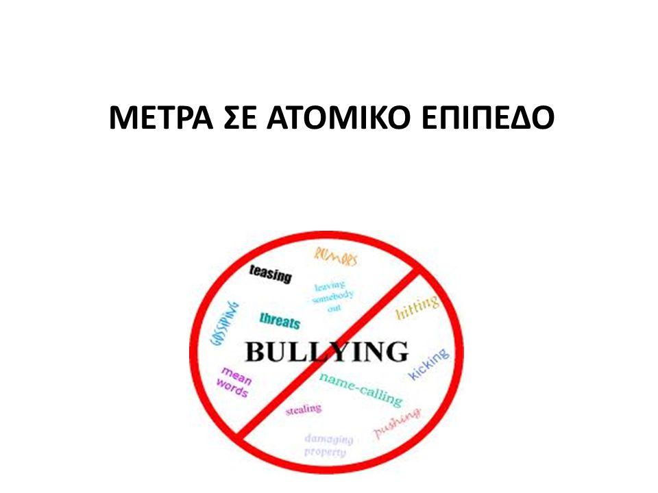 Μετρα ΣΕ ΑΤΟΜΙΚΟ ΕΠΙΠΕΔΟ