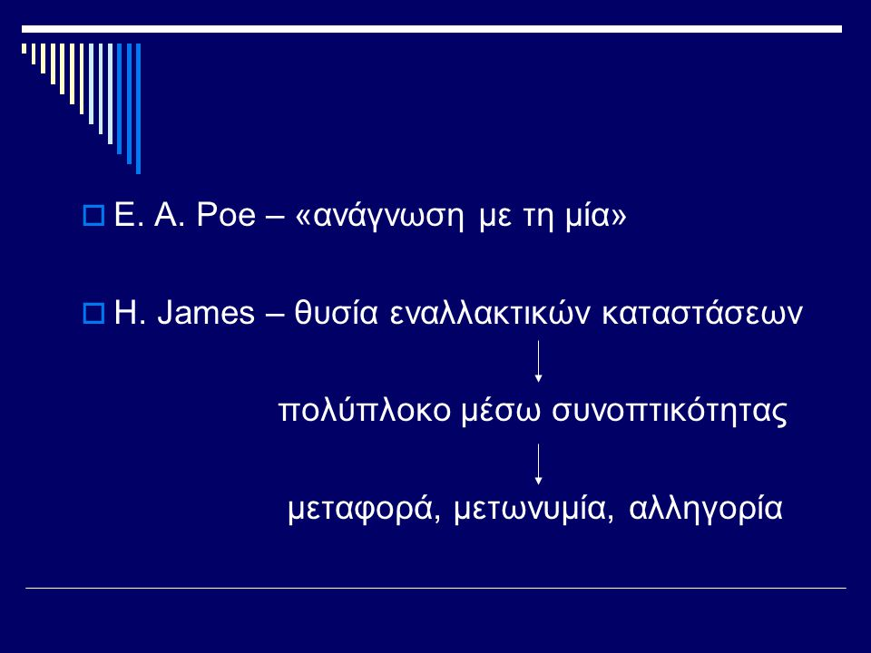 E. A. Poe – «ανάγνωση με τη μία»