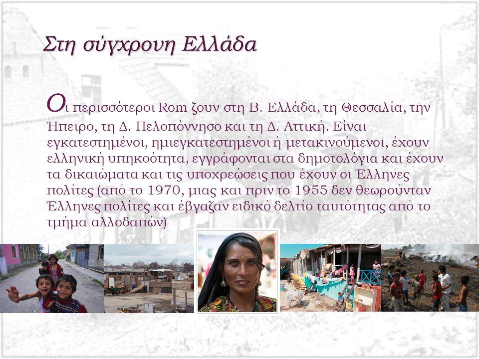 Στη σύγχρονη Ελλάδα