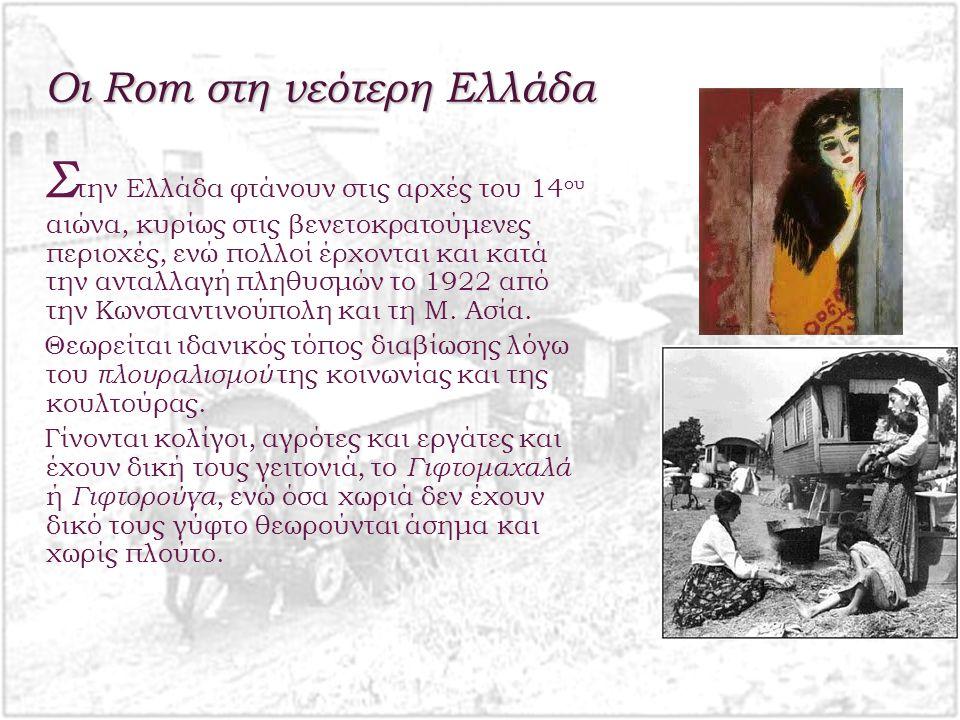 Οι Rom στη νεότερη Ελλάδα