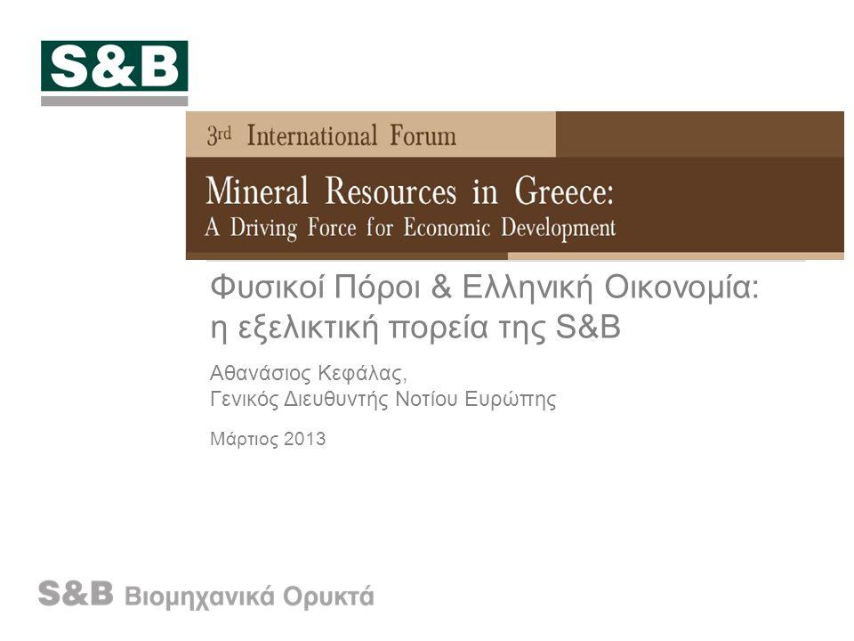 Φυσικοί Πόροι & Ελληνική Οικονομία: η εξελικτική πορεία της S&B
