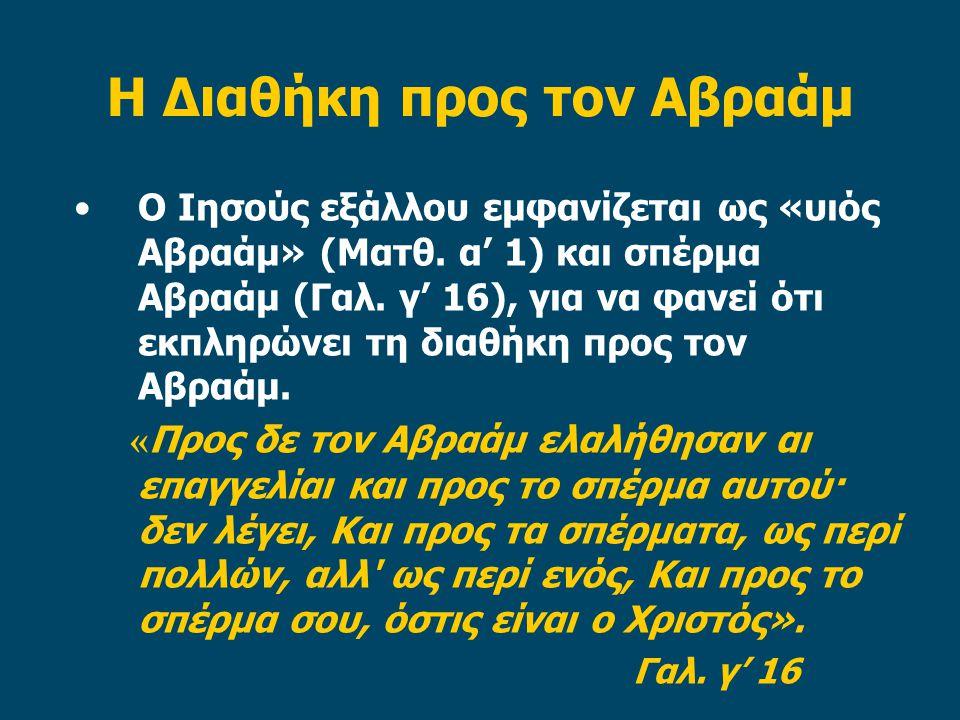Η Διαθήκη προς τον Αβραάμ