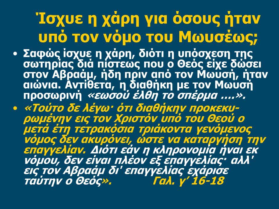 Ίσχυε η χάρη για όσους ήταν υπό τον νόμο του Μωυσέως;