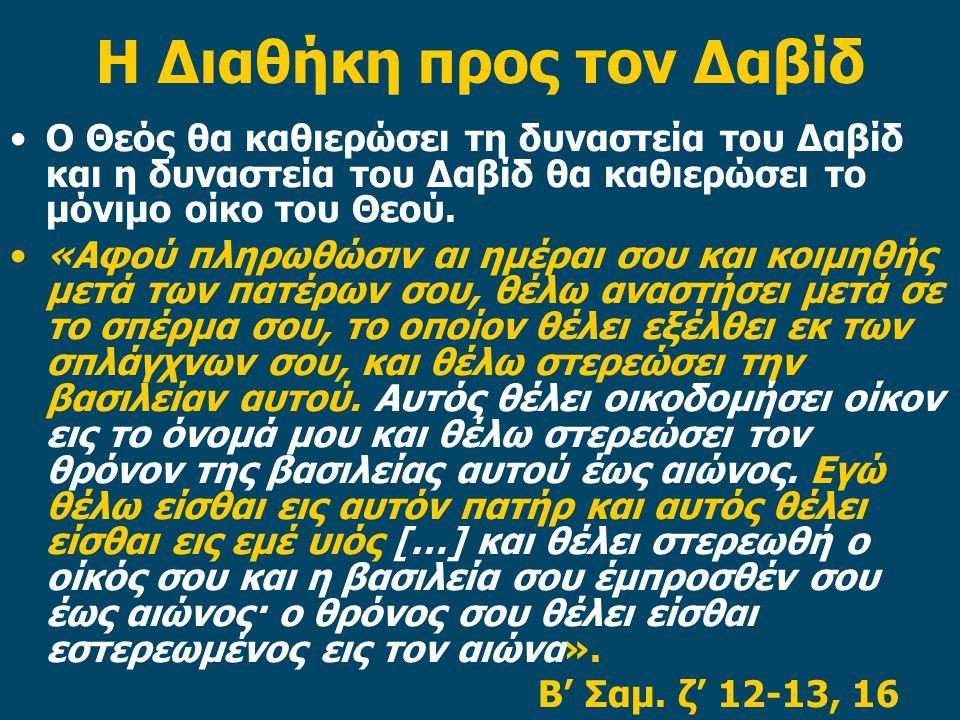 Η Διαθήκη προς τον Δαβίδ