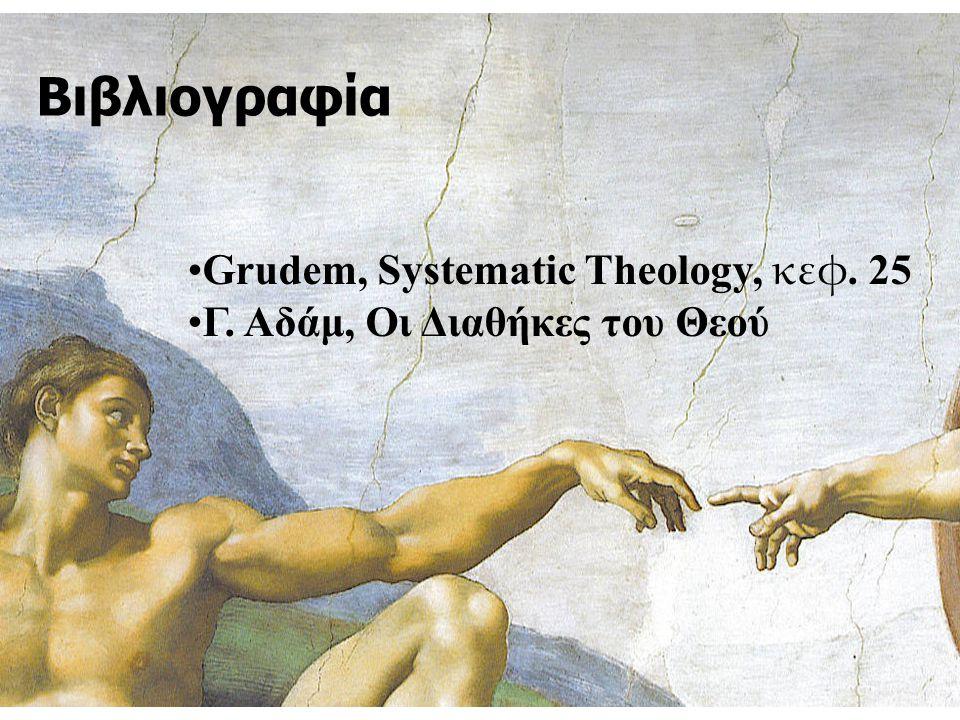 Βιβλιογραφία Grudem, Systematic Theology, κεφ. 25