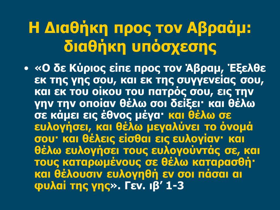 Η Διαθήκη προς τον Αβραάμ: διαθήκη υπόσχεσης