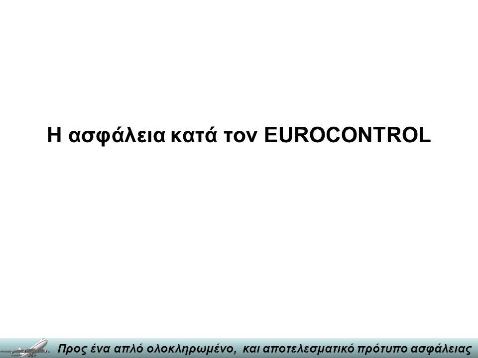 Η ασφάλεια κατά τον EUROCONTROL