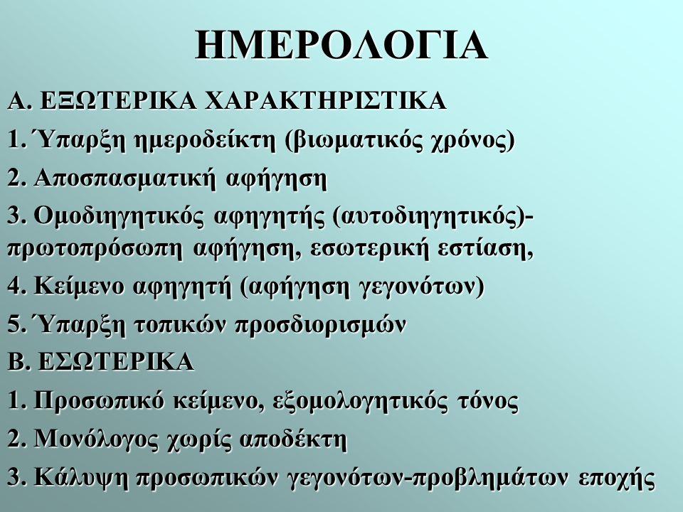 ΗΜΕΡΟΛΟΓΙΑ Α. ΕΞΩΤΕΡΙΚΑ ΧΑΡΑΚΤΗΡΙΣΤΙΚΑ