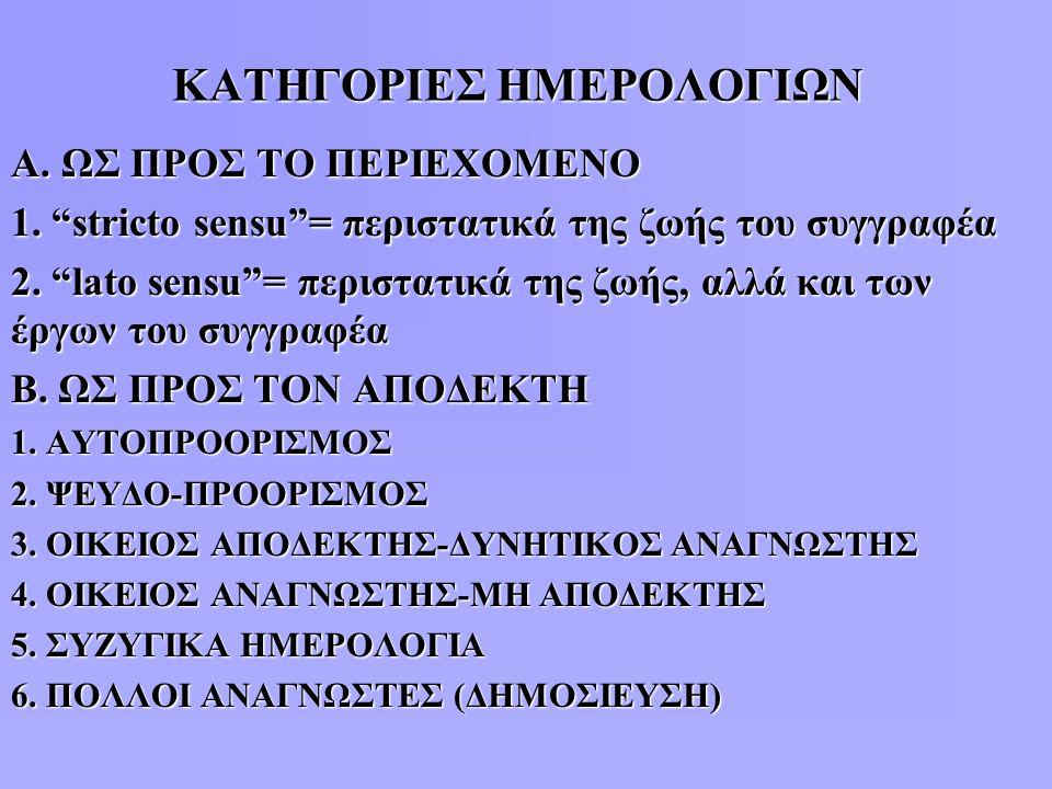 ΚΑΤΗΓΟΡΙΕΣ ΗΜΕΡΟΛΟΓΙΩΝ