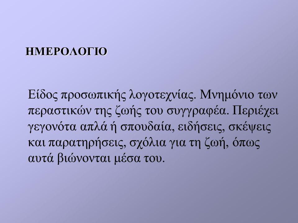 ΗΜΕΡΟΛΟΓΙΟ