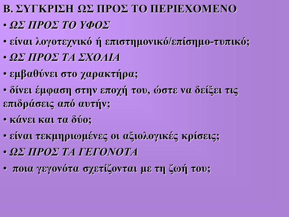 Β. ΣΥΓΚΡΙΣΗ ΩΣ ΠΡΟΣ ΤΟ ΠΕΡΙΕΧΟΜΕΝΟ