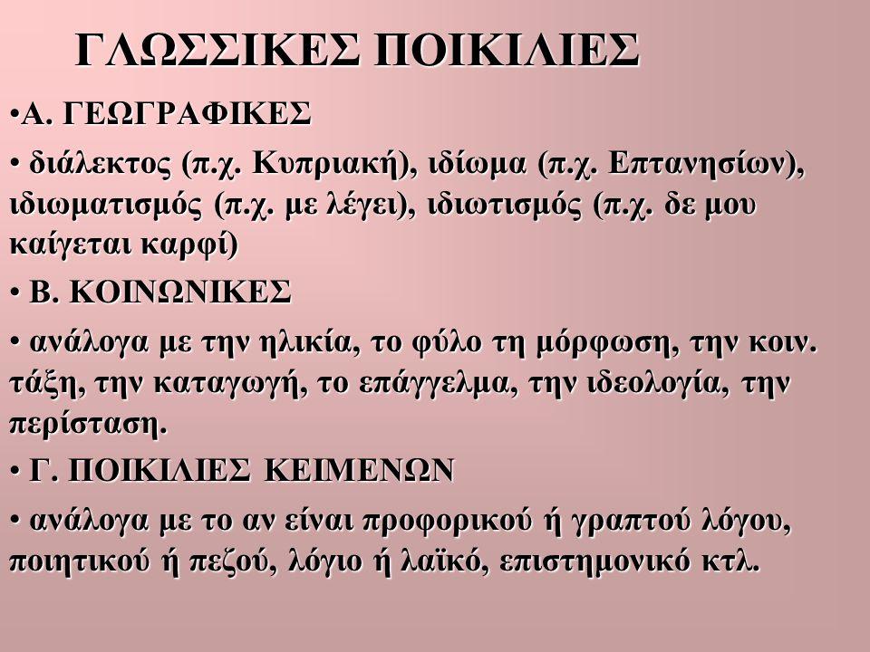 ΓΛΩΣΣΙΚΕΣ ΠΟΙΚΙΛΙΕΣ Α. ΓΕΩΓΡΑΦΙΚΕΣ