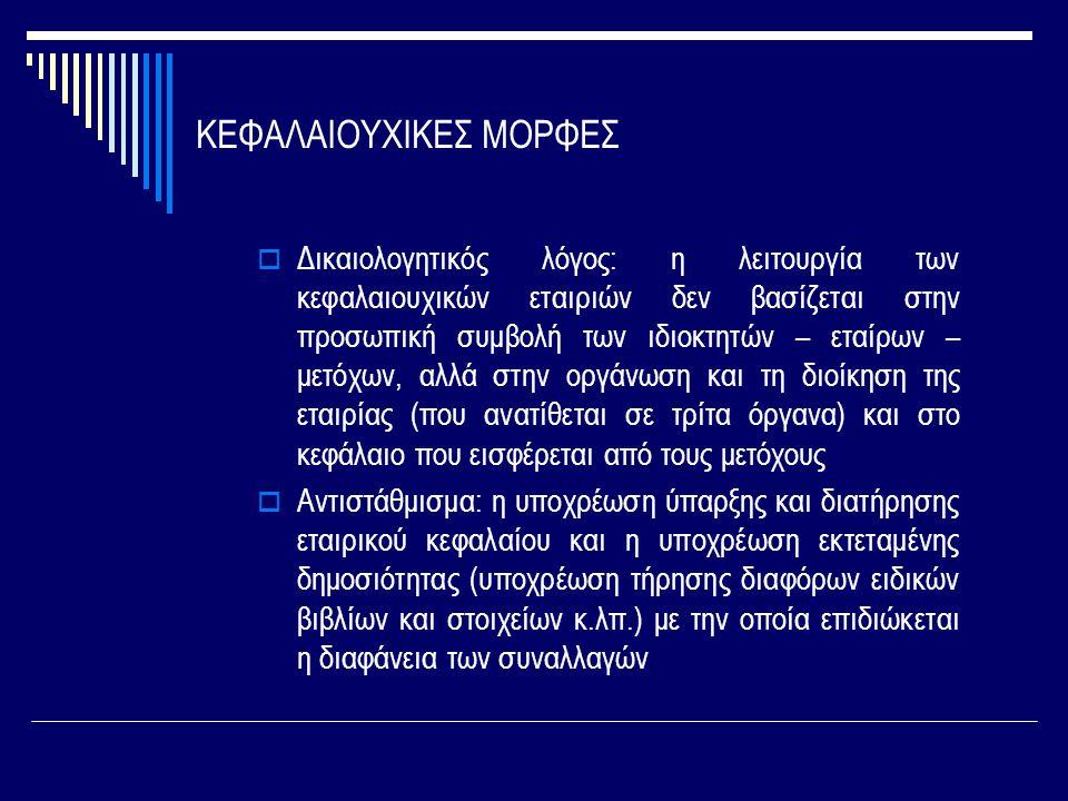 ΚΕΦΑΛΑΙΟΥΧΙΚΕΣ ΜΟΡΦΕΣ