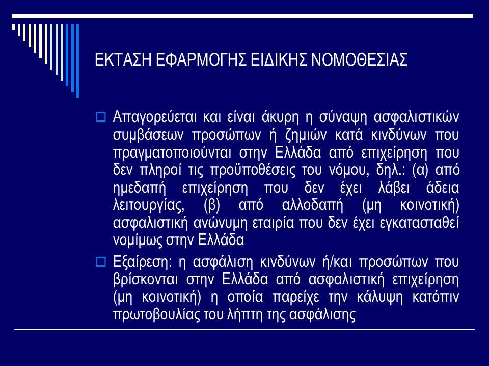 ΕΚΤΑΣΗ ΕΦΑΡΜΟΓΗΣ ΕΙΔΙΚΗΣ ΝΟΜΟΘΕΣΙΑΣ