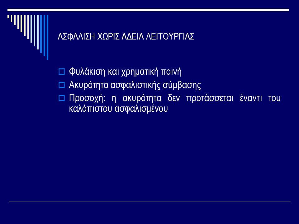 ΑΣΦΑΛΙΣΗ ΧΩΡΙΣ ΑΔΕΙΑ ΛΕΙΤΟΥΡΓΙΑΣ