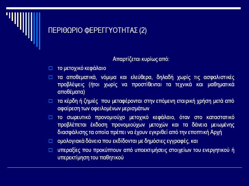 ΠΕΡΙΘΩΡΙΟ ΦΕΡΕΓΓΥΟΤΗΤΑΣ (2)