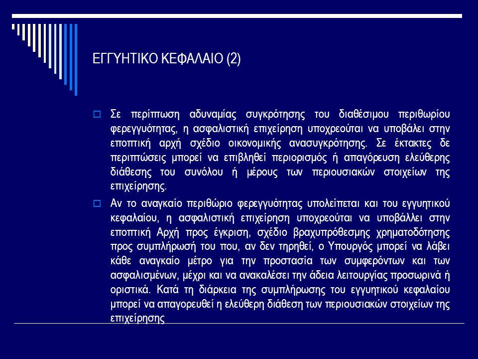 ΕΓΓΥΗΤΙΚΟ ΚΕΦΑΛΑΙΟ (2)