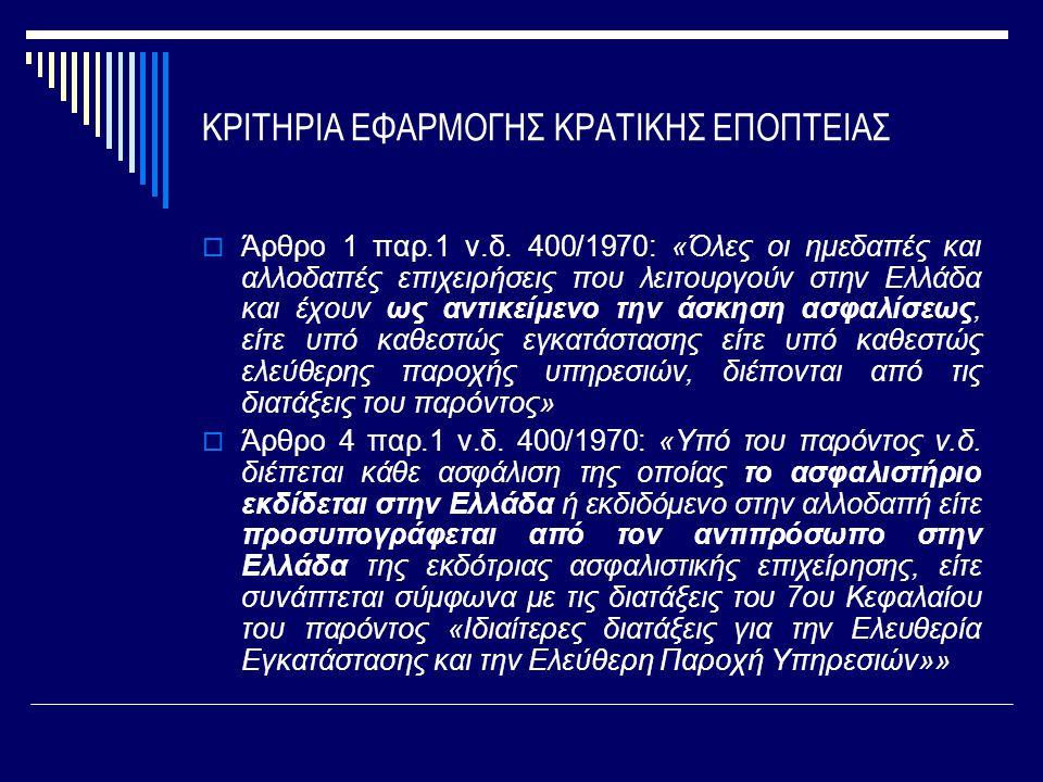 ΚΡΙΤΗΡΙΑ ΕΦΑΡΜΟΓΗΣ ΚΡΑΤΙΚΗΣ ΕΠΟΠΤΕΙΑΣ