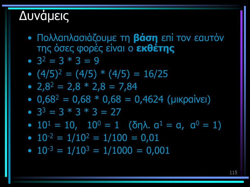 Δυνάμεις Πολλαπλασιάζουμε τη βάση επί τον εαυτόν της όσες φορές είναι ο εκθέτης. 32 = 3 * 3 = 9. (4/5)2 = (4/5) * (4/5) = 16/25.