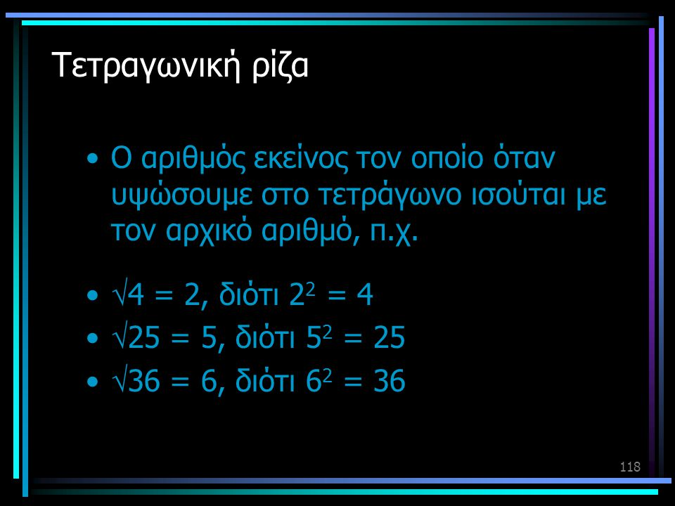 Τετραγωνική ρίζα Ο αριθμός εκείνος τον οποίο όταν υψώσουμε στο τετράγωνο ισούται με τον αρχικό αριθμό, π.χ.
