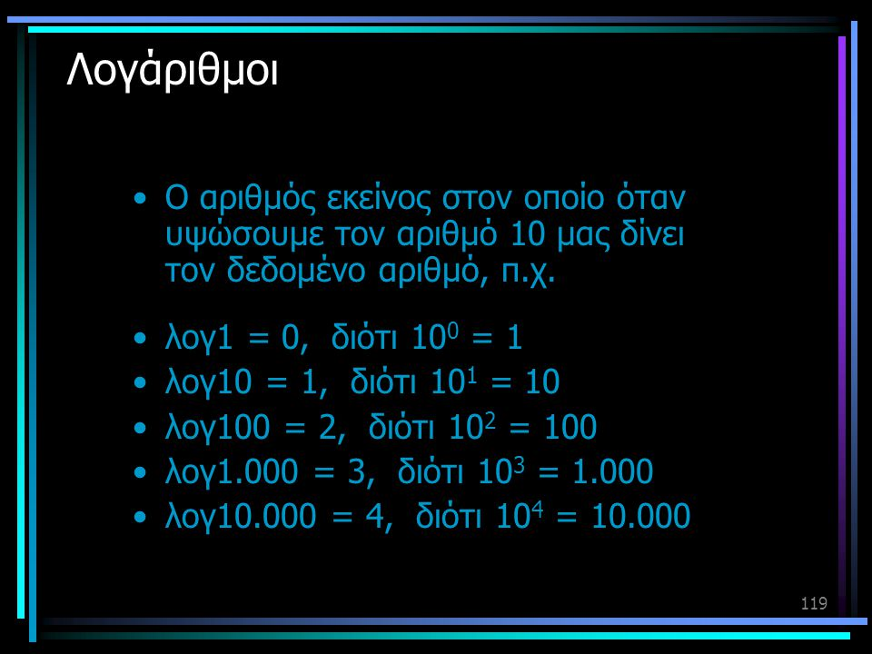 Λογάριθμοι Ο αριθμός εκείνος στον οποίο όταν υψώσουμε τον αριθμό 10 μας δίνει τον δεδομένο αριθμό, π.χ.