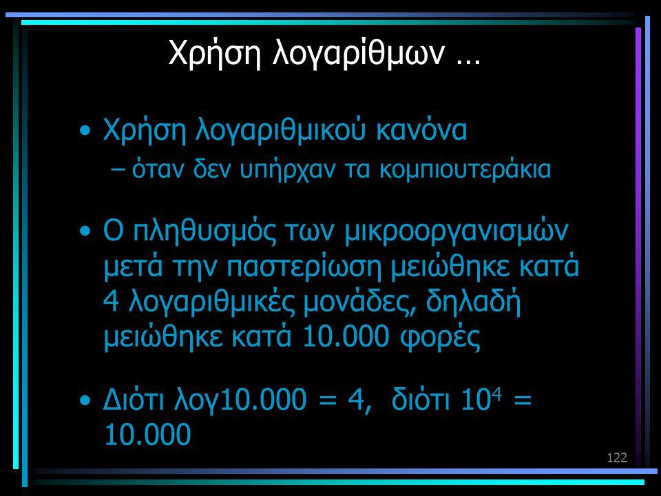 Χρήση λογαρίθμων … Χρήση λογαριθμικού κανόνα