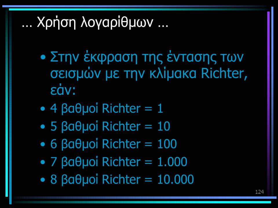 Στην έκφραση της έντασης των σεισμών με την κλίμακα Richter, εάν: